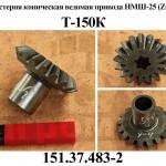 shesternya_konicheskaya_vedomaya_privoda_nmsh25_z17_t150k_151_37_483_2