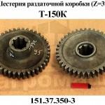 shesternya_razdatochnoy_korobki_z39_t150k_151_37_350_3